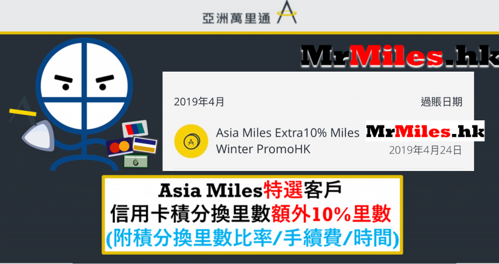 asia miles 冬日特選 10%