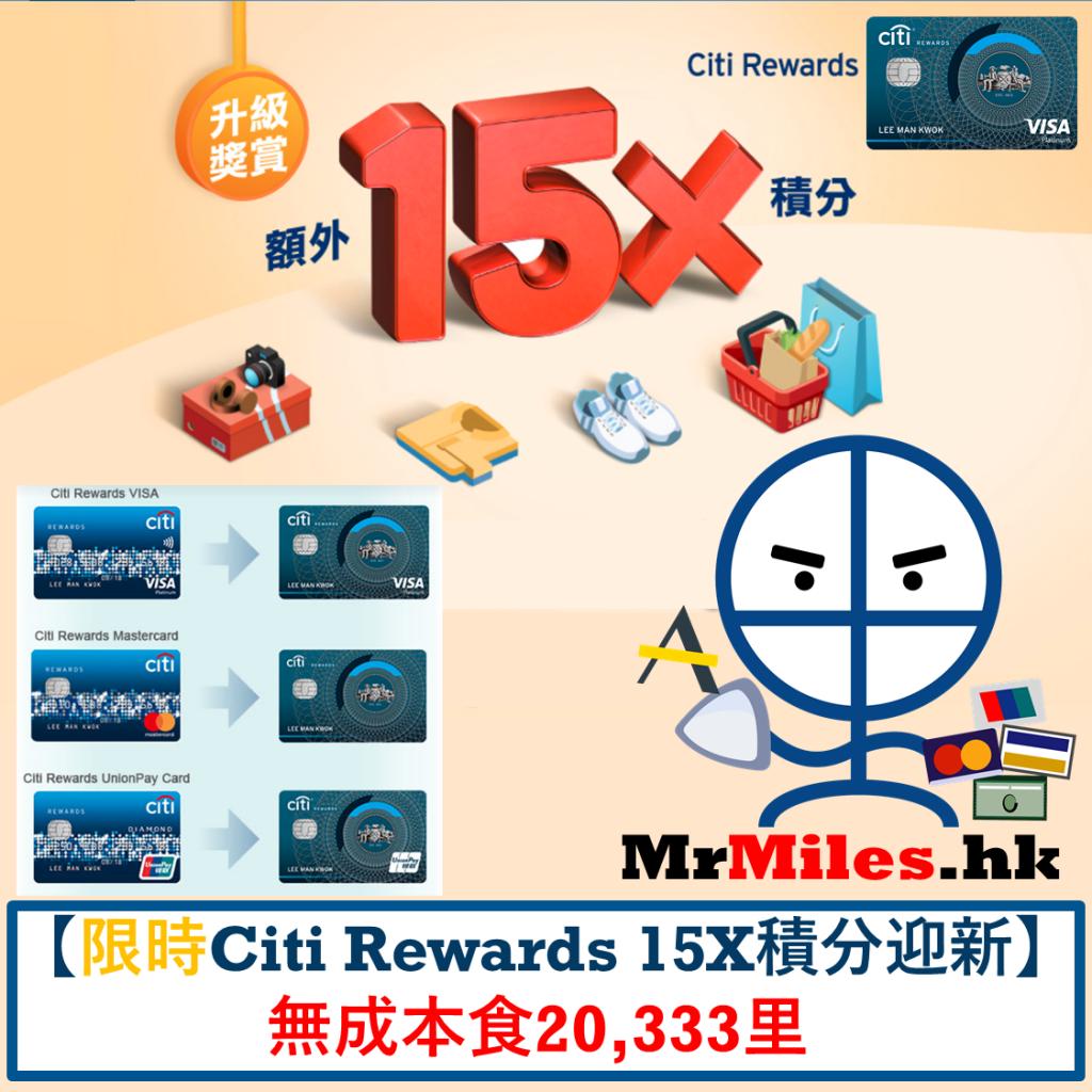 citi rewards 限時迎新 15x welcome offer