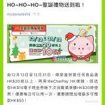 WeChat Pay 優惠(12月)| 麥當勞食$20送$10現金券(附微信支付教學及大商戶清單) 大家樂/大快活優惠已完