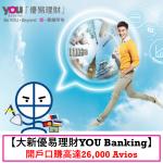 【賺Avios】大新優易理財YOU Banking 開戶賺高達26,000 Avios
