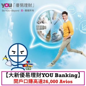 大新you banking 開戶口avios