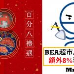 東亞信用卡百分八禮遇 | 超市/百貨公司額外8%現金回贈