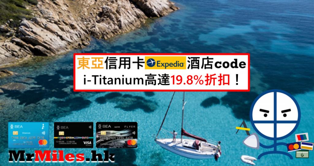 東亞 expedia code 12 mastercard