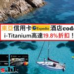 東亞Expedia discount promotion code 88折!用埋Mastercard折扣高達19.8%!平時得91折 酒店折扣優惠代碼