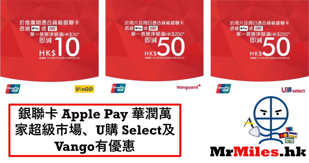銀聯卡 apple pay huawei pay 華為支付