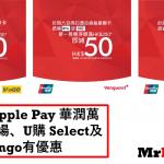 銀聯卡 Apple Pay 華潤萬家超級市場、U購 Select $200減$50 及Vango買$30減$10!