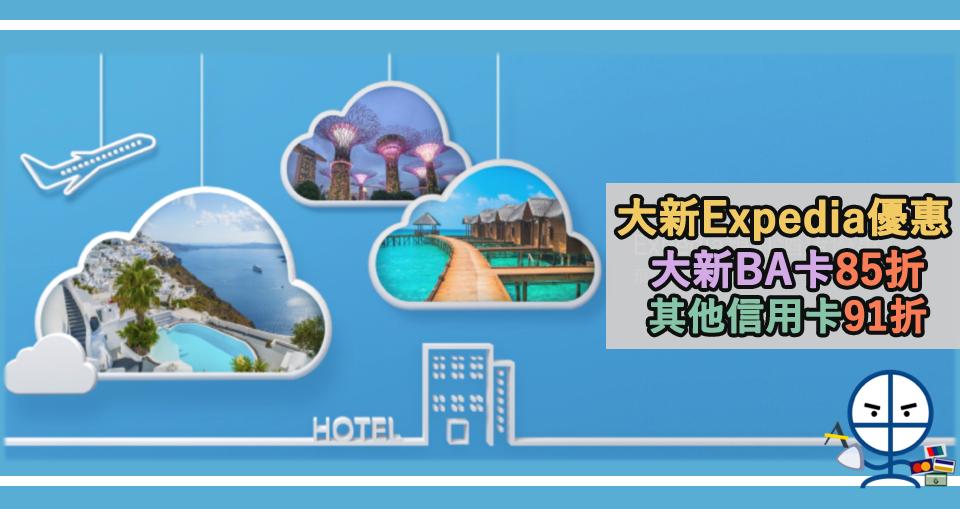 大新_Expedia_酒店預訂優惠_promocode