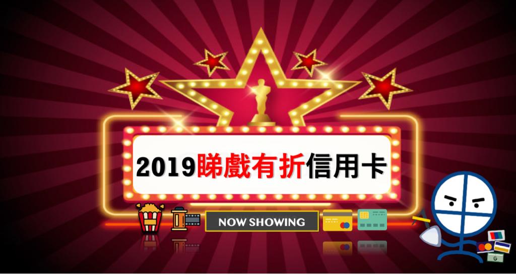 2019_信用卡_睇戲_優惠