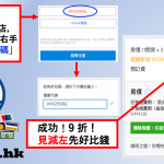 Agoda code 2019最新15%及領取10%酒店優惠代碼方法【一表睇哂】酒店折扣代碼discount promotion code
