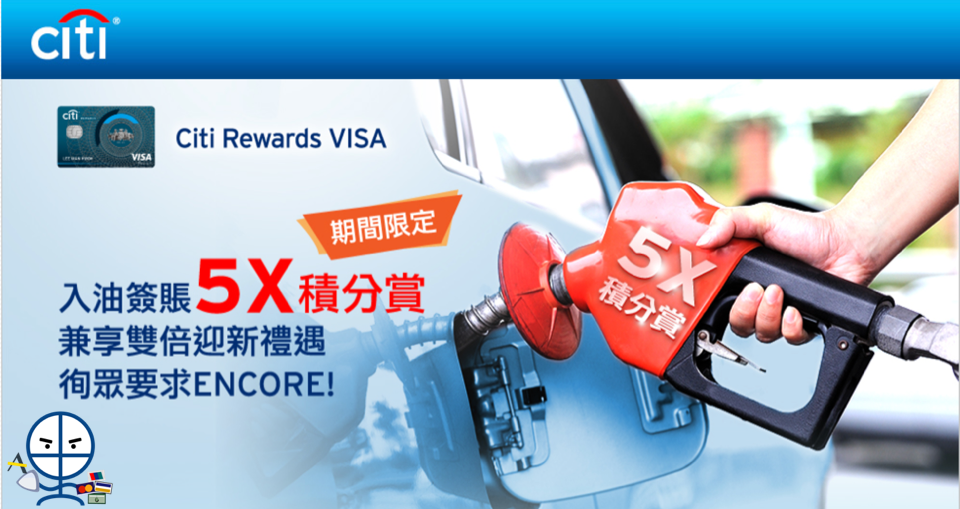 CitiRewards5x_入油簽賬