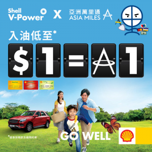 Shell Asia Miles 入油賺里數