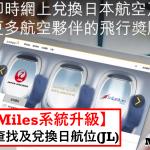 【Asia Miles候補機位Waitlist及兌換票途徑】最新日航JAL都可以網上換!