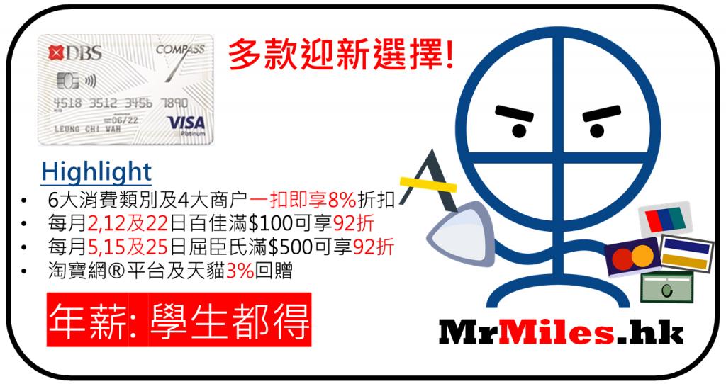 dbs compass visa 年薪 迎新 年費