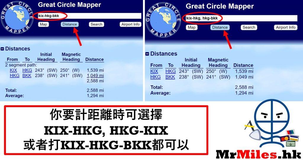 gcmap 大圓周距離 教學 計距離