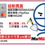 中銀i-Card PayPass/網上簽賬及手機感應支付享10X積分 迎新HK$500現金回贈