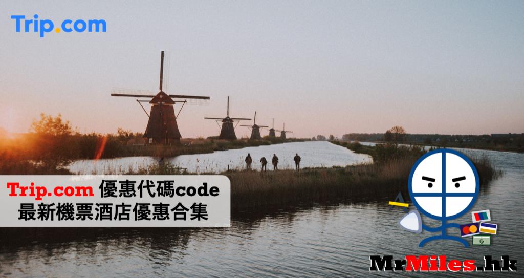 2019_trip.com_優惠代碼_機票_酒店_優惠