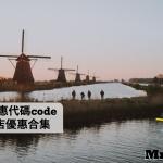 Trip.com code 2019 酒店折扣優惠代碼【最新機票酒店優惠合集】