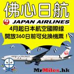 Avios/Asia Miles兌換日本機票坐日航啦!4月起日本航空JAL國際線開放360日前可兌換機票!