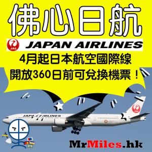 Avois Asia Miles換日本機票 JAL放票