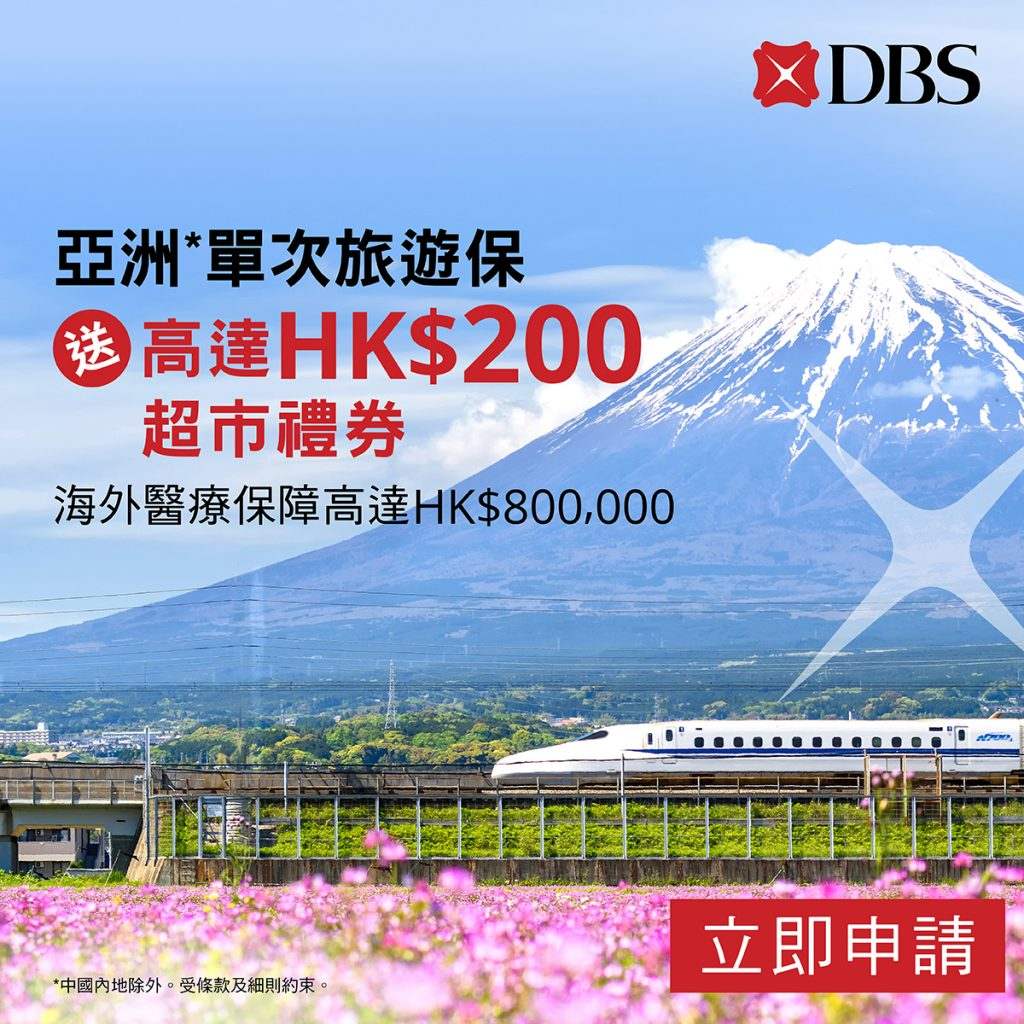 DBS travel insurance