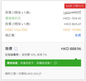 agoda HSBC visa signature 優惠代碼promo code