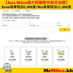 asia miles 換機票 加價