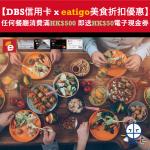 DBS信用卡 eatigo美食折扣優惠|消費後送HK$50電子現金券