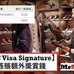 【HSBC Visa Signature獨家優惠】本地簽賬額外獎賞錢+HSBC Agoda code 85折+免費環亞機場Lounge+睇戲買一送一+機場Pacific Coffee半價