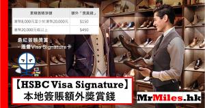 hsbc visa signature 最紅簽賬獎賞