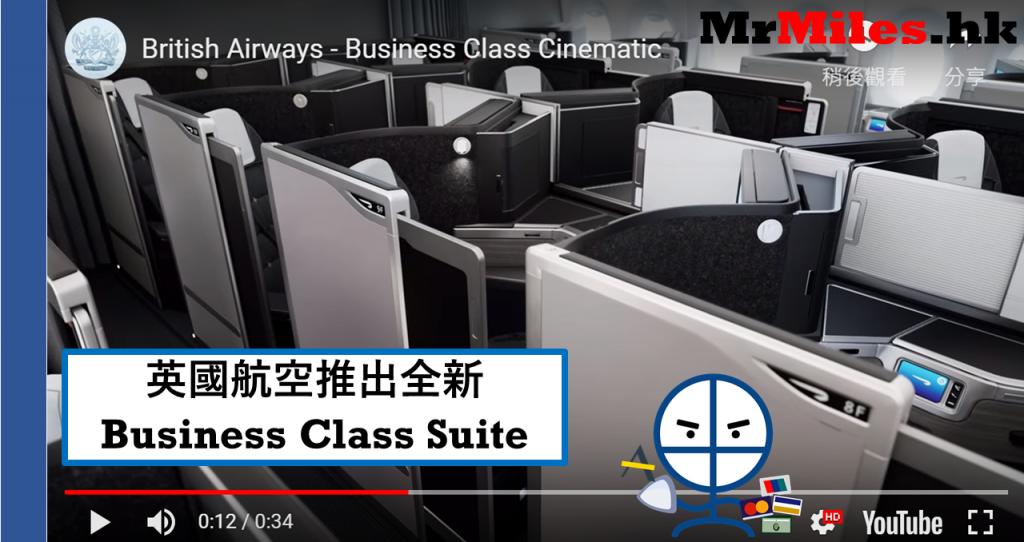 英國航空新商務艙 british airways new business class suite