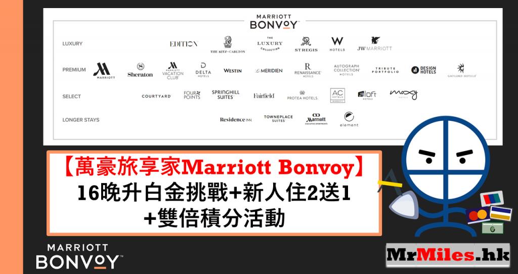 萬豪旅享家 Marriott Bonvoy 白金挑戰 新人住二送一 雙倍積分