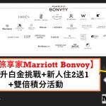【萬豪旅享家Marriott Bonvoy】萬豪白金挑戰+會員福利+新人住二送一活動+雙倍積分活動