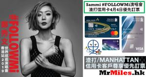 鄭秀文演唱會2019信用卡優先訂票 渣打香港 Sammi FOLLOWMi
