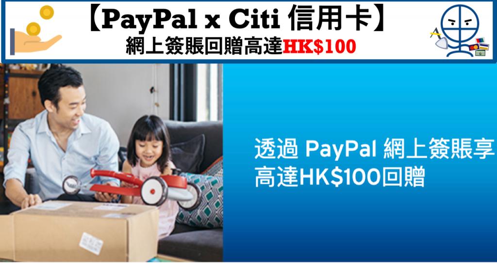 PayPal_Citi信用卡_網上簽賬回贈