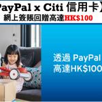 【PayPal x Citi 信用卡】網上簽賬高達HK$100回贈 名額5000個