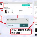 Zalora Code【一表睇哂】網購折扣信用卡優惠代碼 discount promotion code (Zalora code HK 2019)