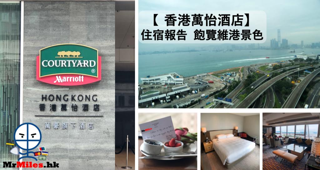 2019_香港萬怡酒店_住宿報告_酒店優惠
