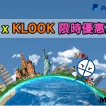【PayPal x KLOOK 限時高達7折優惠】新用戶KLOOK全單減HK$40