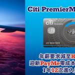 Citi PremierMiles 信用卡 減年薪要求(推薦申請額外回贈)+迎新簽$10,000有9,000里數