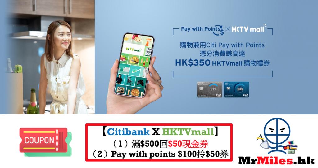 Citibank-HKTVmall