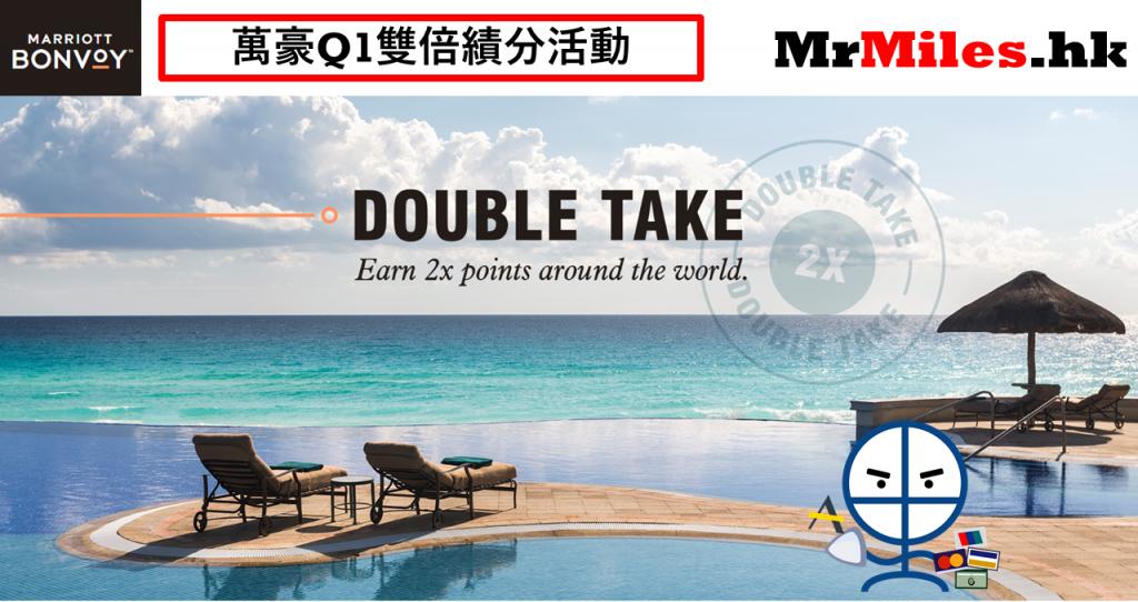 Marriott Bonvoy 萬豪2019Q1活動Double Take