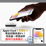 Apple Card 信用卡!實體鈦卡!現金回贈比率高達3%!同高盛一齊撈過界