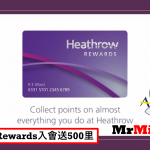 登記Heathrow Rewards送積分夠換500 Asia Miles/ Avios