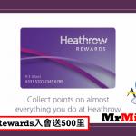 登記Heathrow Rewards送積分夠換500 Asia Miles/ Avios