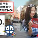 HSBC Cathay Pacific 折扣代碼|國泰航空買機票全線減$400可再加疊HSBC Premier減$800用