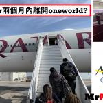 卡塔爾航空將要退出寰宇一家聯盟!? Qatar Airways withdraws from oneworld soon!?