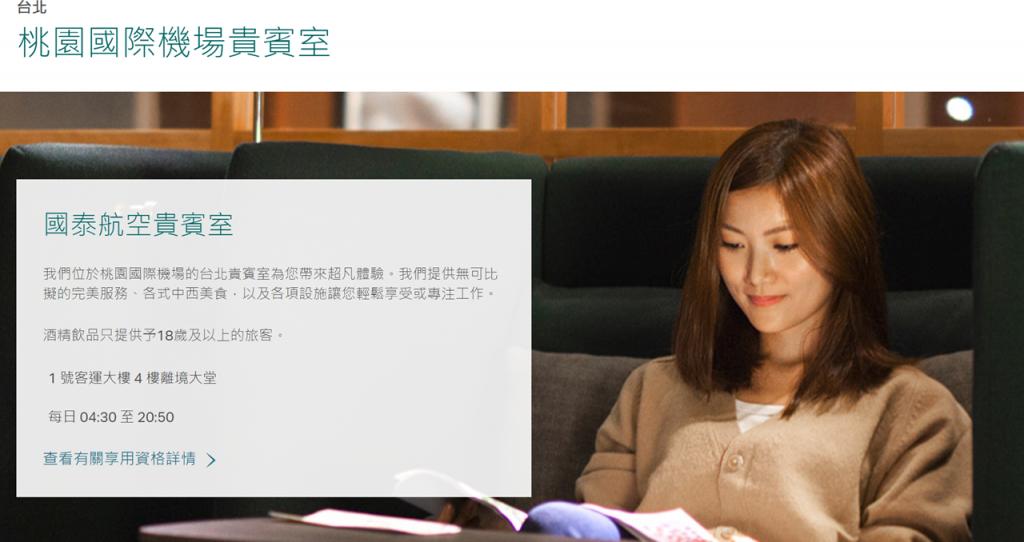 台北桃園機場TPE國泰商務及頭等貴賓室 lounge