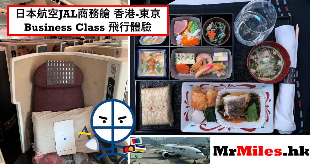 日本航空商務艙 香港東京 Business Class 飛行體驗 選座