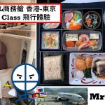 JAL 日本航空商務艙 香港東京 Business Class飛行體驗 平躺選座及Avios/Asia Miles兌換里數