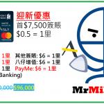 渣打Asia Miles信用卡飛行里數迎新優惠$0.5=1里+$400回贈!